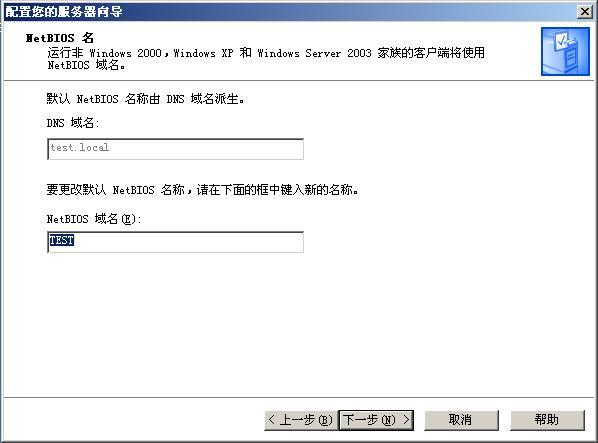 设置NetBIOS
