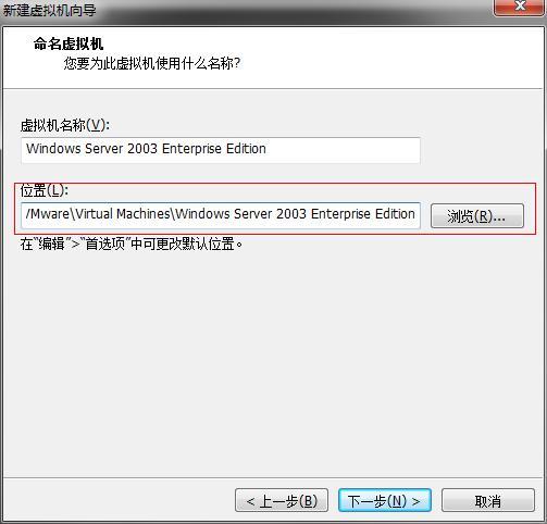 配置虚拟机名称及存储位置