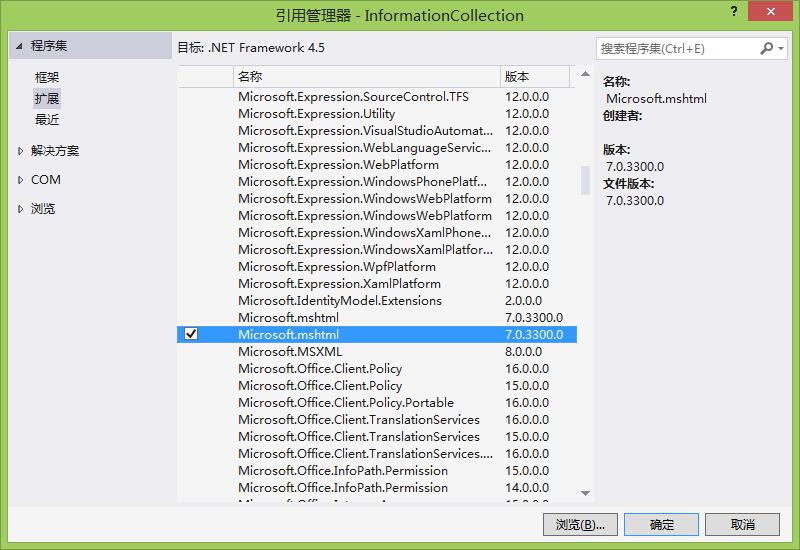 获取WebBrowser控件中的网页内容