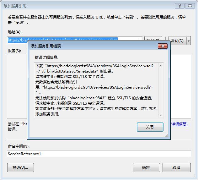使用CURL请求WebService