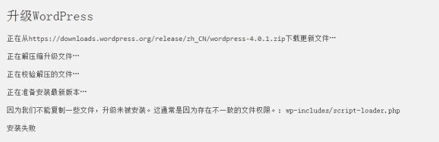 wp_update_error_small