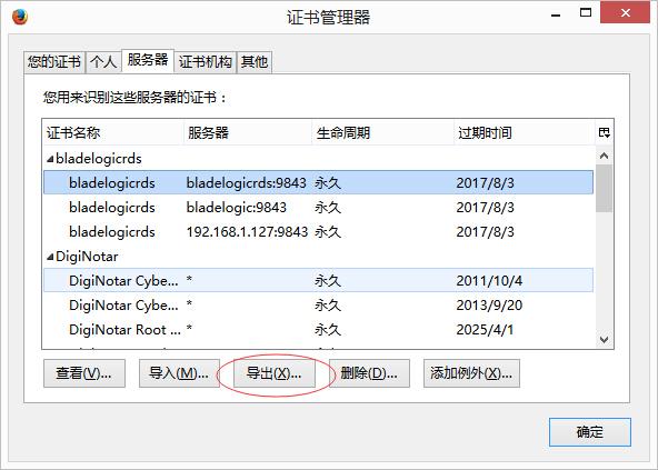 WebService的HTTPS访问——解决PKIX错误