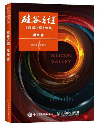《硅谷之谜》读后感