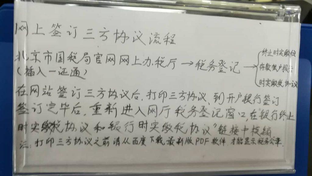 变更三证合一(北京无税控)